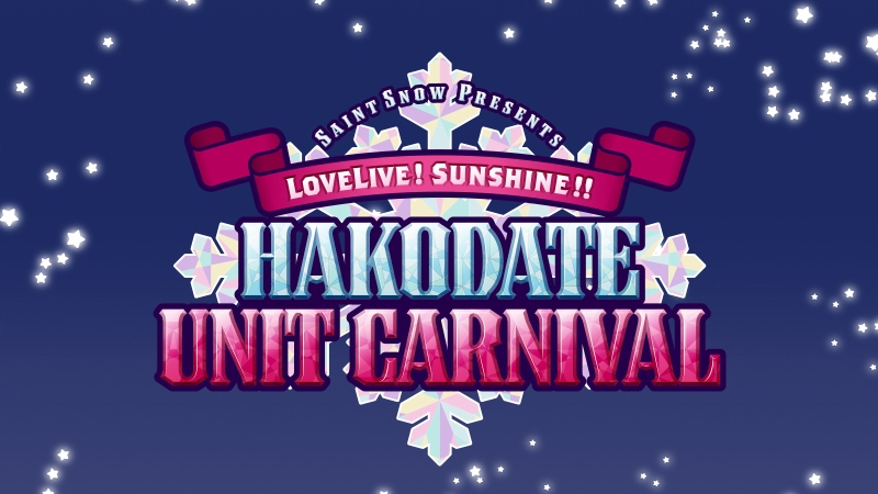 "Movie poster image for ""SAINT SNOW PRESENTS LOVELIVE! SUNSHINE!! HAKODATE UNIT CARNIVAL"""