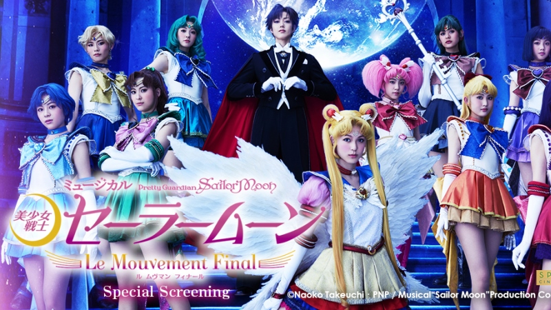 "Movie poster image for ""PRETTY GUARDIAN SAILOR MOON: THE MUSICAL"""
