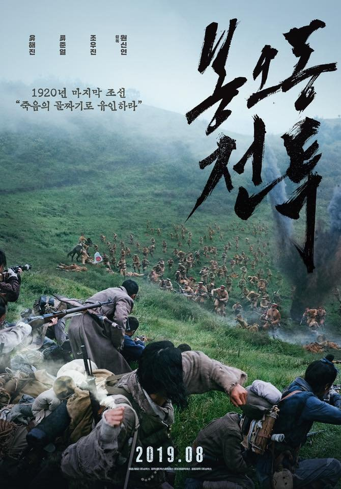 "Movie poster image for ""THE BATTLE: ROAR TO VICTORY"""