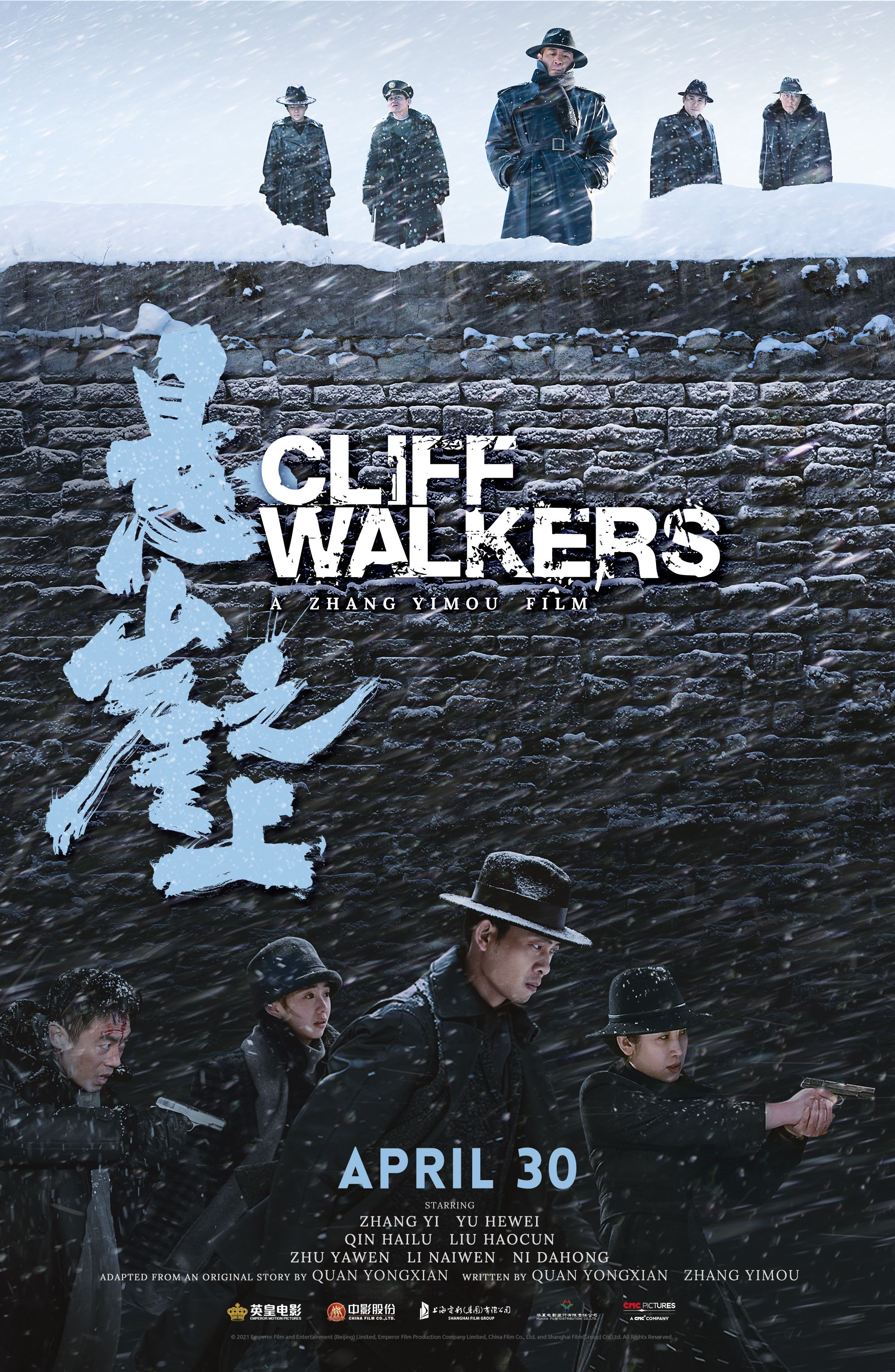 Movie poster image for CLIFF WALKERS