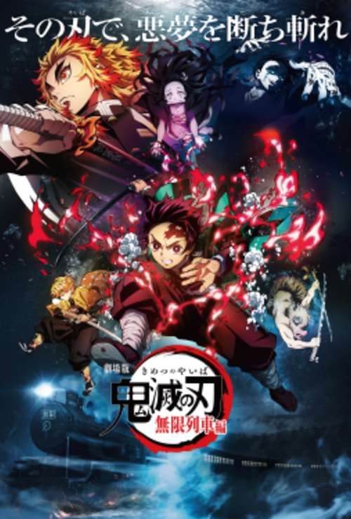Movie poster image for DEMON SLAYER THE MOVIE: MUGEN TRAIN