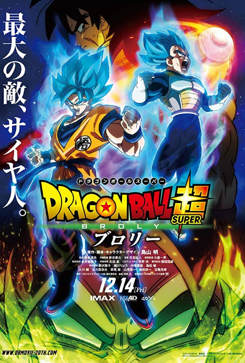 "Movie poster image for ""DRAGON BALL SUPER: BROLY"""