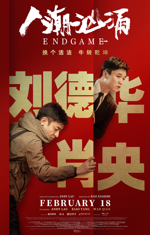 Movie poster image for ENDGAME