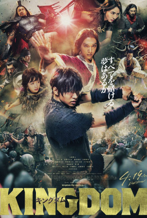 "Movie poster image for ""KINGDOM"""