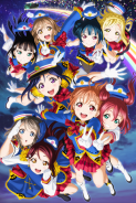 LOVE LIVE! SUNSHINE!! AQOURS 2ND LOVE LIVE! HAPPY PARTY TRAIN TOUR