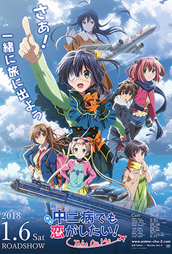 "Movie poster image for ""LOVE, CHUNIBYO & OTHER DELUSIONS! TAKE ON ME"""