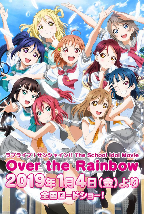 "Movie poster image for ""LOVE LIVE! SUNSHINE!! THE SCHOOL IDOL MOVIE: OVER THE RAINBOW"""