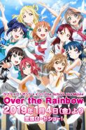 Poster of LOVE LIVE! SUNSHINE!! THE SCHOOL IDOL MOVIE: OVER THE RAINBOW