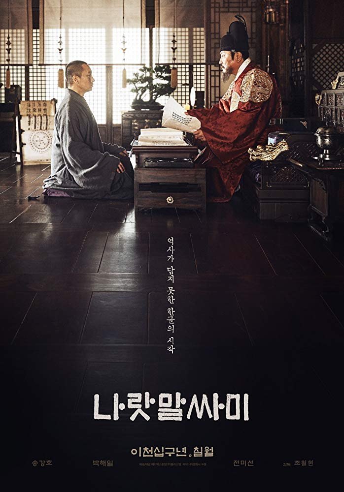 """Movie poster image for """"THE KING'S LETTERS"""""""