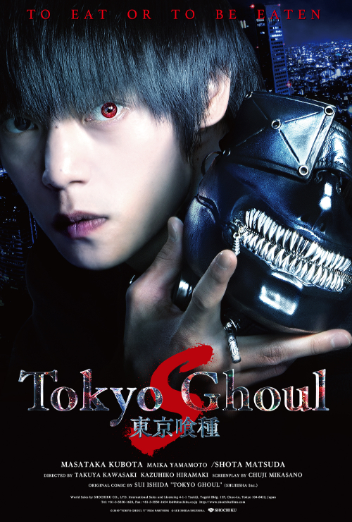 """Movie poster image for """"TOKYO GHOUL S"""""""